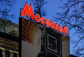 Mosfilm movie studio