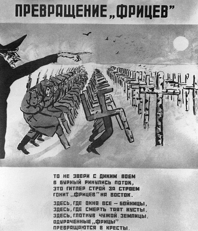 """""""Transformation of the """"Fritz"""" by Kukryniksy art group, 1943"""