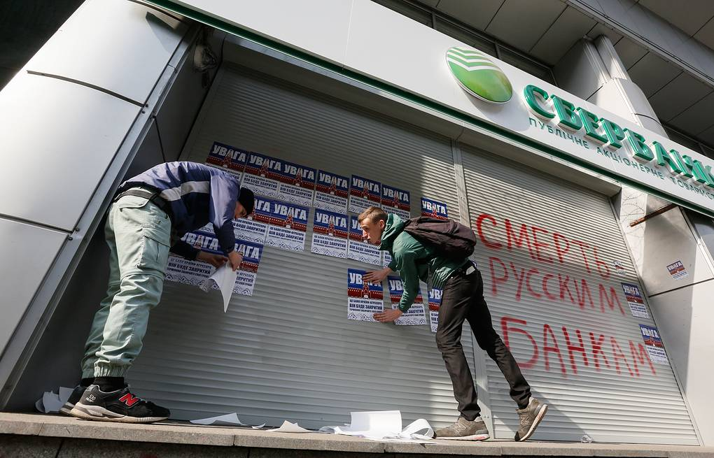 A protest outside of a branch of Sberbank of Russia in Kiev, Ukraine EPA/SERGEY DOLZHENKO