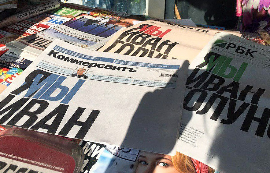Russian newspapers Kommersant, Vedomosti and RBC with the same front page in support of arrested journalist Ivan Golunov Artiom Protsyk/TASS