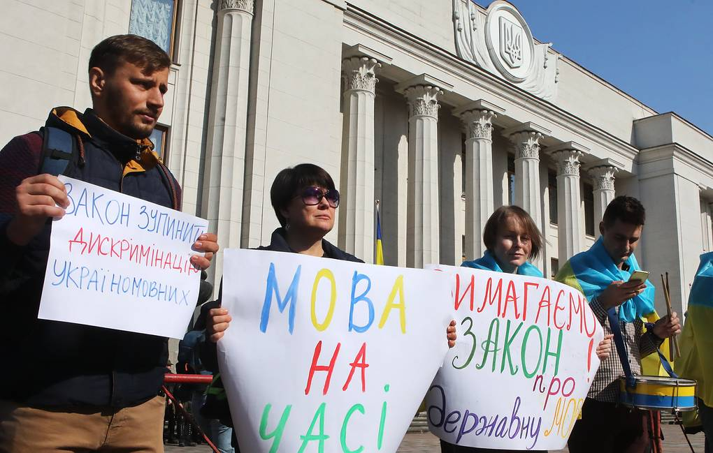 Participants in this April's rally near the building of Ukraine's Verkhovna Rada which has adopted a law recognizing the Ukrainian language as the only official language in the country Pyotr Sivkov/TASS